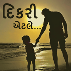 Dikri Ghar Ni Divdi Essay In Gujaratri