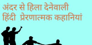 Inspirational short stories about life in hindi for success
