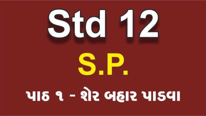 STD 12 SP