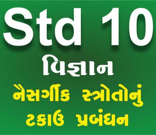 STD 10 VIGNAN