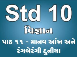 STD 10 VIGNAN LESSION 11