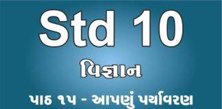 STD 10 VIGNAN LESSION 15