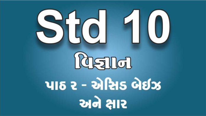 STD 10 VIGNAN LESSION 2