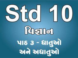 STD 10 VIGNAN LESSION 3