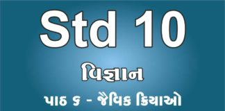 STD 10 VIGNAN LESSION 6