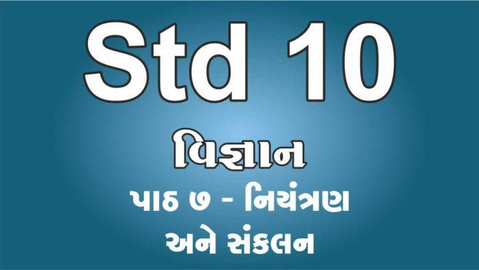 STD 10 VIGNAN LESSION 7